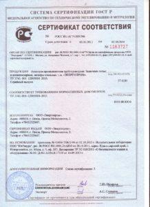 Затворы сертификат